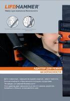 Адаптер ремня безопасности LifeHamer