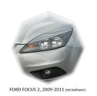 Реснички на фары CarlSteelman для Ford Focus 2009-2011