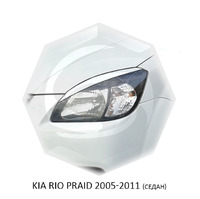 Реснички на фары CarlSteelman для KIA Rio 2005-2011 седан